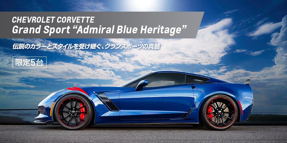 シボレー コルベット グランスポーツ Admiral Blue Heritage【限定車】