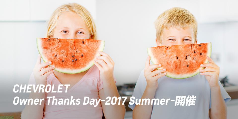 CHEVROLET OWNER THANKS DAY -2017 SUMMER- 開催期間:2017年8月19日(土) / 20日(日) / 26日(土) / 27日(日)