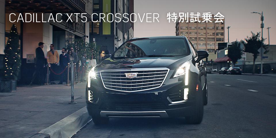 キャデラック XT5 クロスオーバー 特別試乗会_期間:2017.11.3[金]-2017.11.30[木]